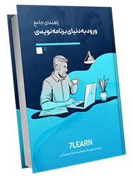 دانلود کتاب ورود به دنیای برنامه نویسی